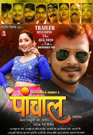 Bhojpuri movie Panchal 2020 wiki, full star-cast, Release date, Actor, actress, Song name, photo, poster, trailer, wallpaper