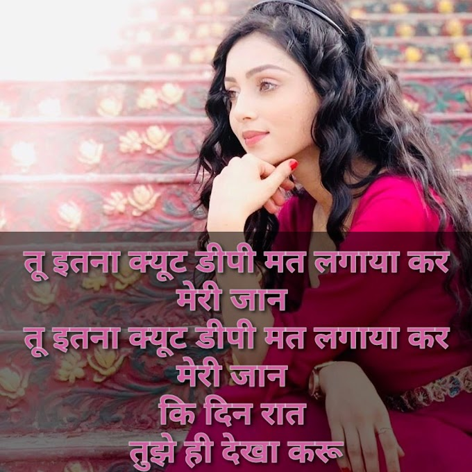 Whatsapp Status Love - Meri Jaan - Shayari Quotes (2021)
