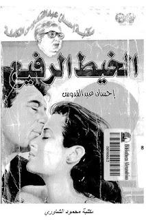 رواية الخيط الرفيع|احساب عبد القدوس|مكتبة محمود الشاوري