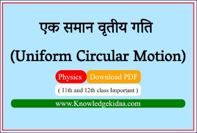 एक समान वृतीय गति (Uniform Circular Motion)