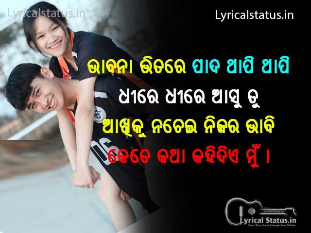 Odia Romantic Shayari Donwnload