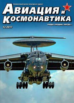 Читать онлайн журнал<br>Авиация и космонавтика (№12 декабрь 2017)<br>или скачать журнал бесплатно