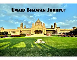 उम्मेद भवन पैलेस जोधपुर राजस्थान