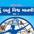 Gujarat Govt.GK Book | Hu banu vishva manvi Part-1