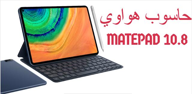 هواوي تعلن رسميًا عن حاسوبها اللوحي MatePad 10.8
