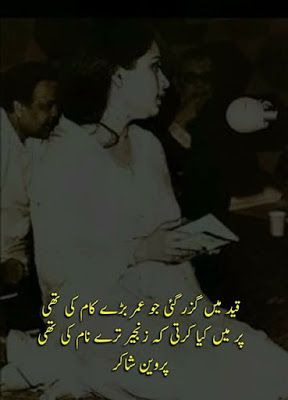 Parveen-Shakir-Poetry