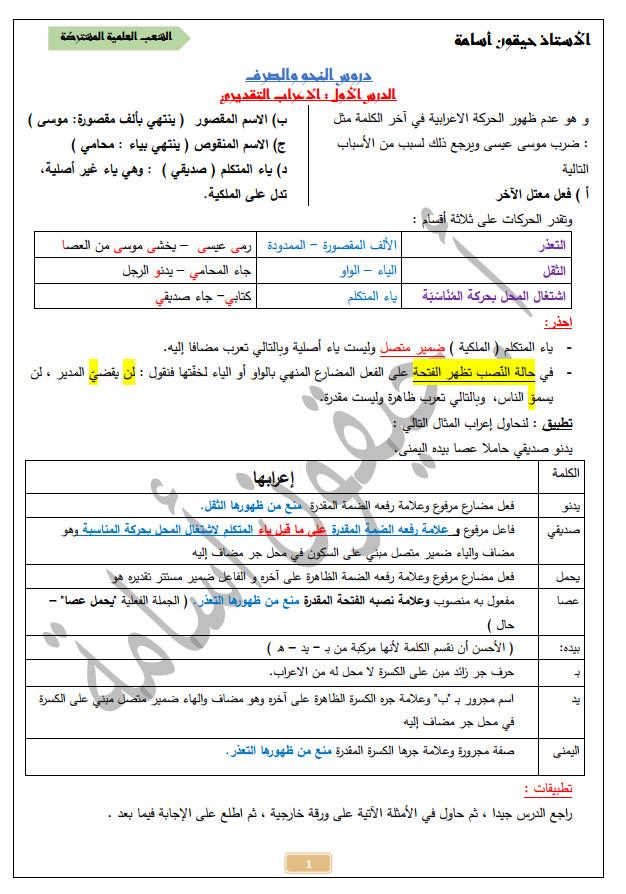 ملخص في الأدب العربي تحضيرا للبكالوريا للشعب العلمية - أستاذ حيقون أسامة %25D9%2585%25D9%2584%25D8%25AE%25D8%25B5%2B%25D9%2581%25D9%258A%2B%25D8%25A7%25D9%2584%25D8%25A3%25D8%25AF%25D8%25A8%2B%25D8%25A7%25D9%2584%25D8%25B9%25D8%25B1%25D8%25A8%25D9%258A%2B%25D8%25AA%25D8%25AD%25D8%25B6%25D9%258A%25D8%25B1%25D8%25A7%2B%25D9%2584%25D9%2584%25D8%25A8%25D9%2583%25D8%25A7%25D9%2584%25D9%2588%25D8%25B1%25D9%258A%25D8%25A7%2B%25D9%2584%25D9%2584%25D8%25B4%25D8%25B9%25D8%25A8%2B%25D8%25A7%25D9%2584%25D8%25B9%25D9%2584%25D9%2585%25D9%258A%25D8%25A9%2B-%2B%25D8%25A3%25D8%25B3%25D8%25AA%25D8%25A7%25D8%25B0%2B%25D8%25AD%25D9%258A%25D9%2582%25D9%2588%25D9%2586%2B%25D8%25A3%25D8%25B3%25D8%25A7%25D9%2585%25D8%25A9