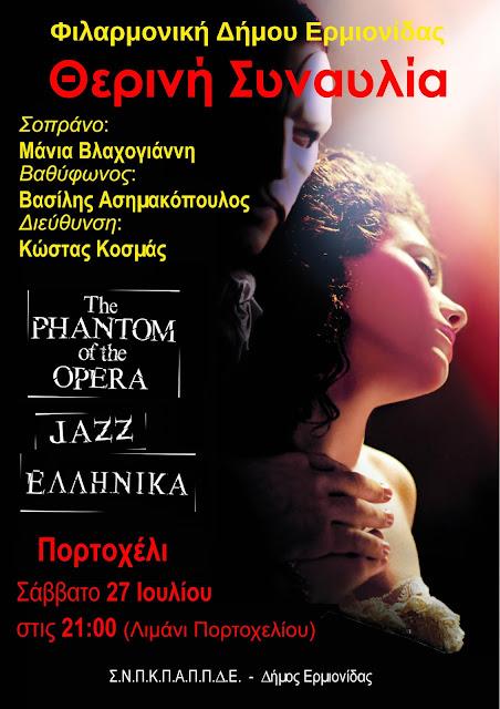Θερινή Συναυλία της Φιλαρμονικής Δήμου Ερμιονίδας 27 Ιουλίου στο Πόρτο Χέλι