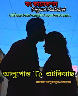 আলুপোস্ত টু শুটকিমাছ | Romantic Premer Golpo | Golpo Bangla | Bengali Comedy Love Story
