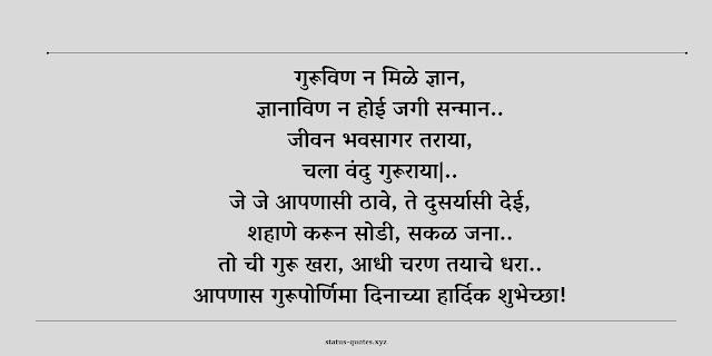 Guru Purnima 2021 Marathi Status Quotes Wishes SMS Images Messages