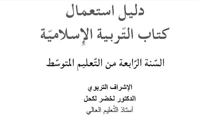 دليل استعمال كتاب التربية الاسلامية للسنة الرابعة متوسط الجيل الثاني