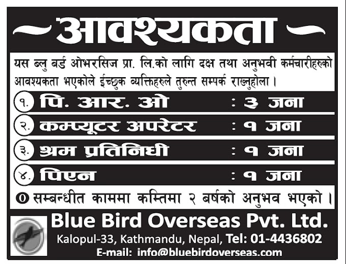 Job Vacancy in Nepal at Manpower Company