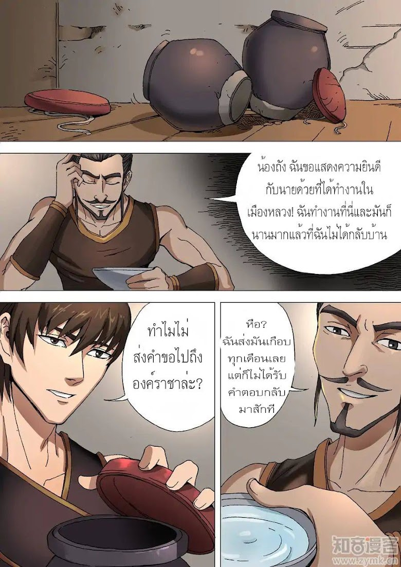Tangyan in the other world - หน้า 13