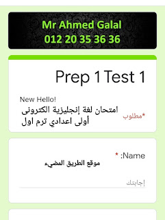نموذج امتحان لغه انجليزيه للصف الاول الاعدادي الترم الاول شامل المنهج لمستر أحمد جلال