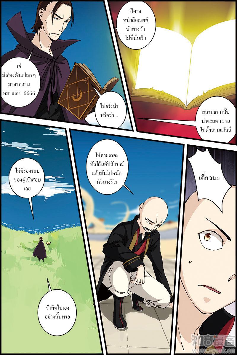 อ่านการ์ตูน Three Episode Hero 17 ภาพที่ 10