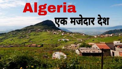 अल्जीरिया के बारे में 24 रोचक तथ्य | Interesting Facts about Algeria in Hindi