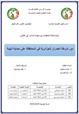 مذكرة ماستر: دور شرطة العمران الجزائرية في المحافظة على حماية البيئة PDF