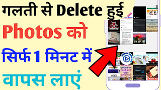 How to Recover Deleted Photos From Phone in Hindi