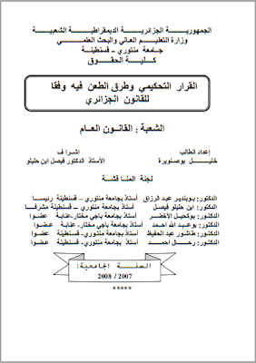 مذكرة ماجستير : القرار التحكيمي وطرق الطعن فيه وفقا للقانون الجزائري PDF