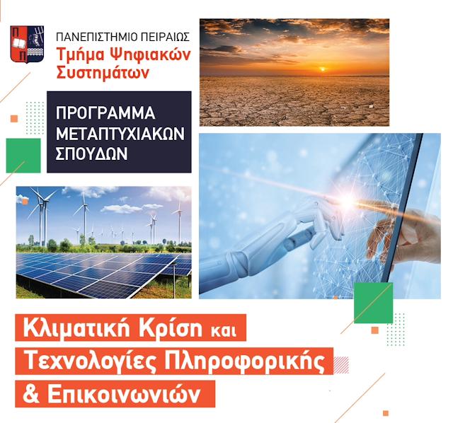 """Γ. Μανιάτης: """"Κλιματική Αλλαγή και Ψηφιακή Επανάσταση"""" το πρωτοποριακό Μεταπτυχιακό Πρόγραμμα του Πανεπιστημίου Πειραιά"""""""