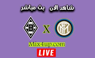 مشاهدة مباراة انتر ميلان وبوروسيا مونشنغلادباخ بث مباشر اليوم بتاريخ 01-12-2020 في دوري أبطال أوروبا