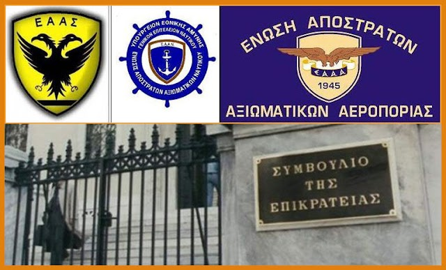 ΣτΕ: Κατατέθηκε η αίτηση των 3 EAA για ακύρωση της KYA που αφορά στα μειωμένα αναδρομικά 11μηνου