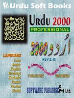 Inpage 2000 Urdu Book