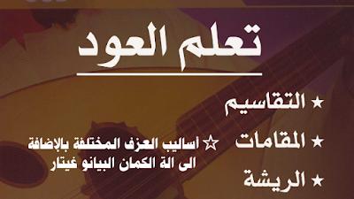 دورة تعليمية الآلة العود الكمان - الغيتار - البيانو - الصولفيج والتدريب الصوتي - التدوين الموسيقي في العين