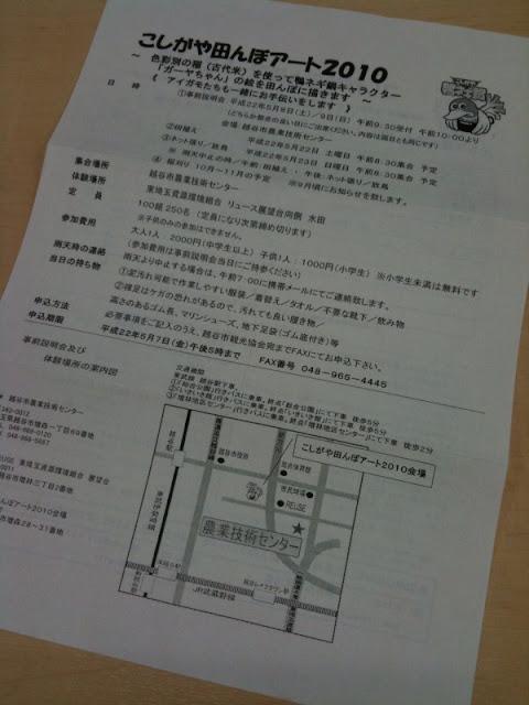 こしがや田んぼアート2010ガーヤちゃん(参加申込)
