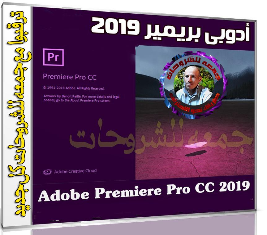 برنامج أدوبى بريمير 2019  Adobe Premiere Pro CC 2019 v13.0.3.8