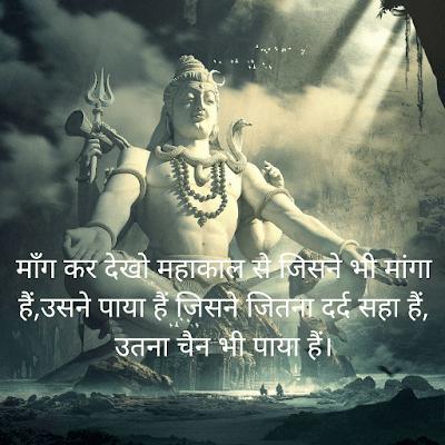 mahakal attitude image