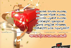 Fantastic Happy Birthday Wishes For Wife In Malayalam Language Happy Birthday Funny Birthday Cards Online Overcheapnameinfo