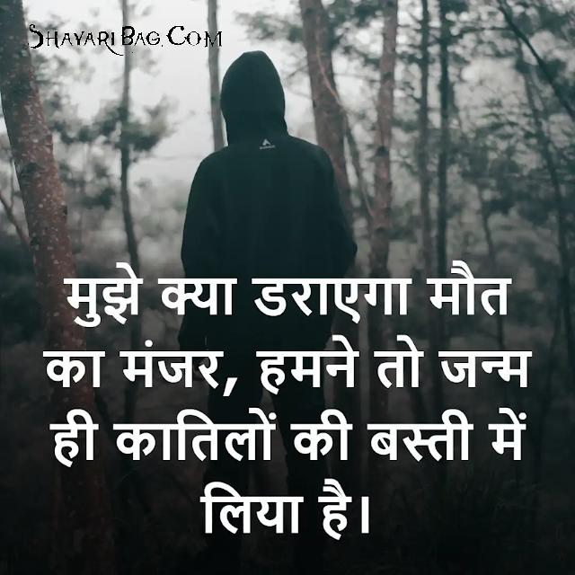 Dabangai Attitude Status Hindi Shayari