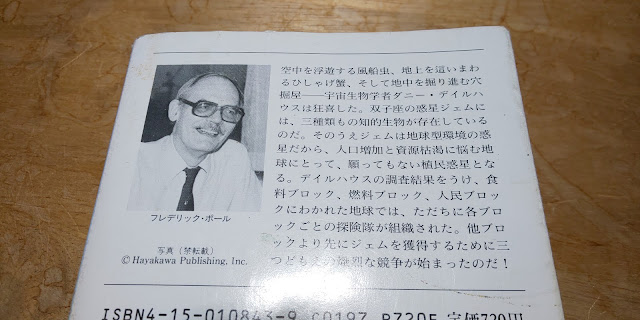 JEM (ハヤカワ文庫SF) (日本語) 文庫 – 1989/10/1 フレデリック ポール