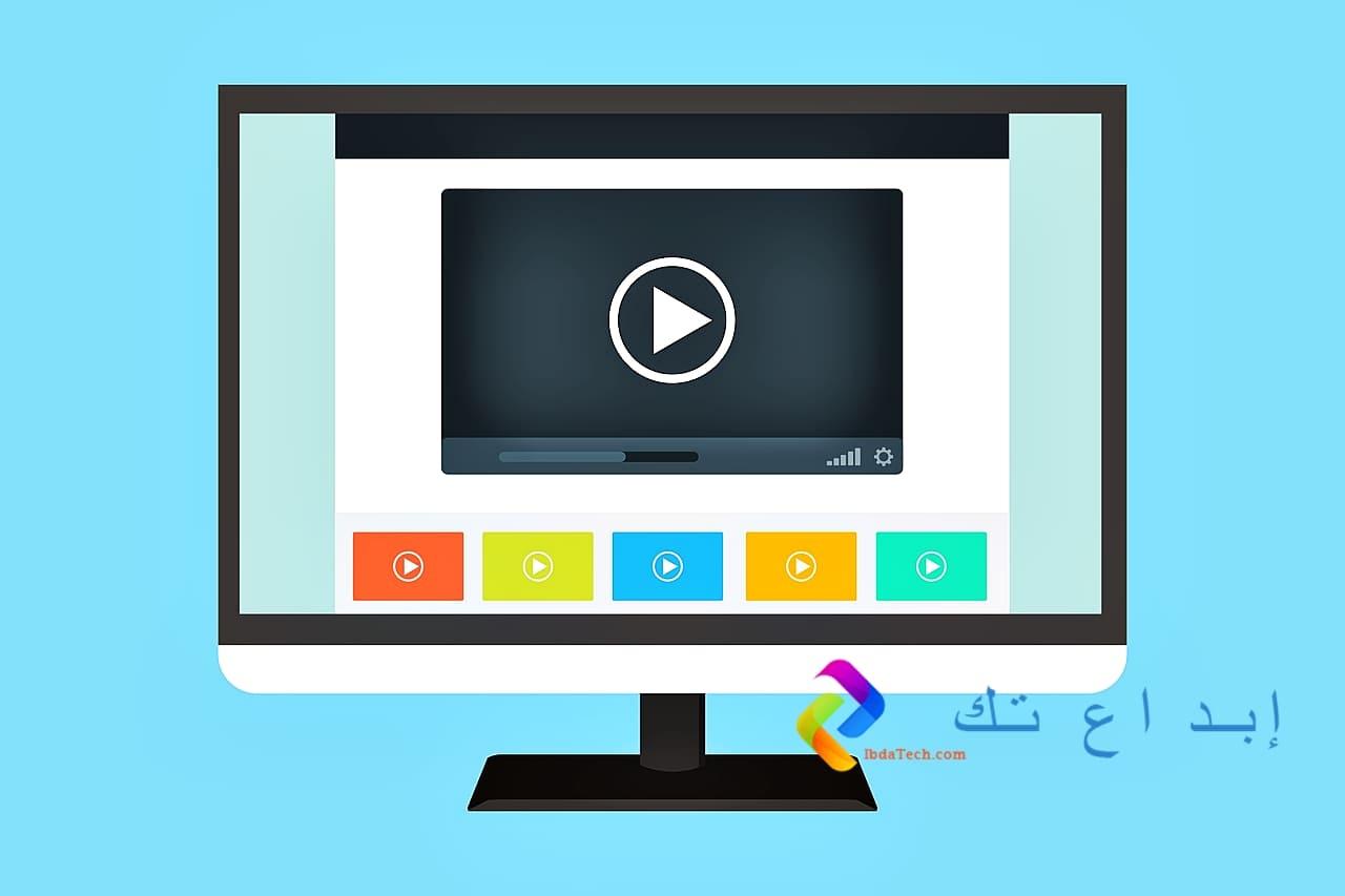 الربح من مشاهدة الفيديوهات