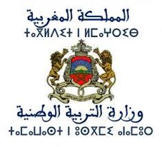 نتائج بكالوريا المغرب 2016