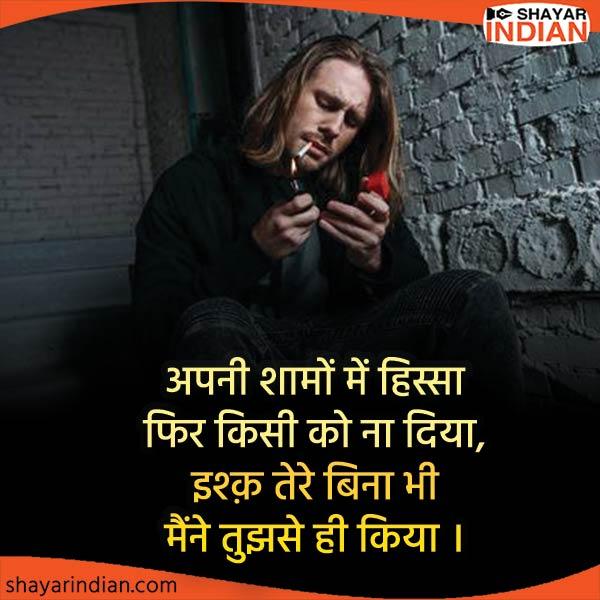 Evening Sad Shayari Status : Sham, Hissa, Ishq, Tujhse Hi