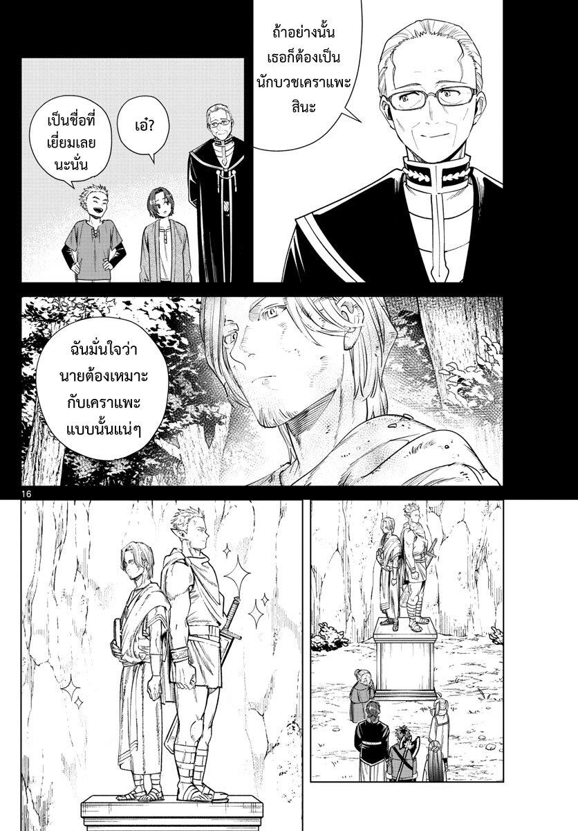 อ่านการ์ตูน Sousou no Frieren ตอนที่ 34 หน้าที่ 16