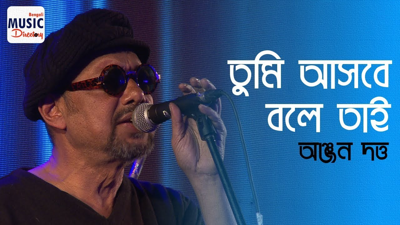 Tumi Ashbey Bole Lyrics ( তুমি আসবে বলে ) - Ranjana Ami Ar Ashbona