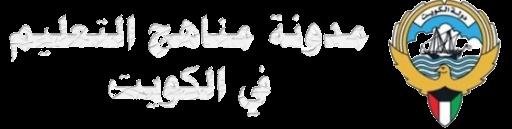 مدونة مناهج التعليم في الكويت
