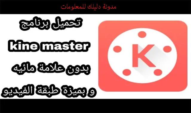 تحميل برنامج كين ماستر 2020  بدون علامة مائية kinemaster download آخر اصدار