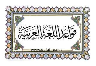 قواعد اللغة العربية بطريقة مختصرة