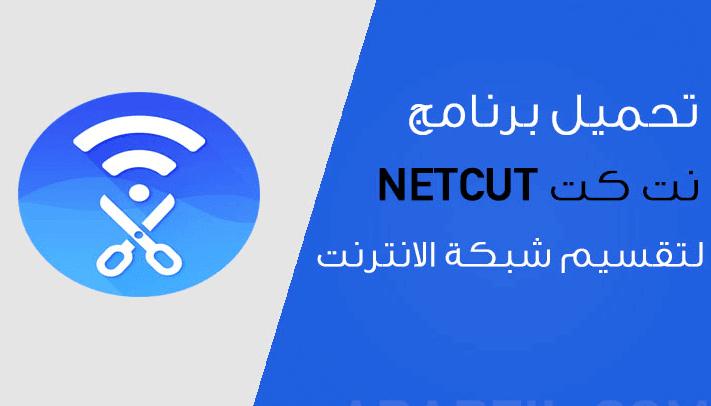 تحميل نت كات NetCut لمراقبة الواي فاي ومعرفة الأشخاص المتصلين بالراوتر