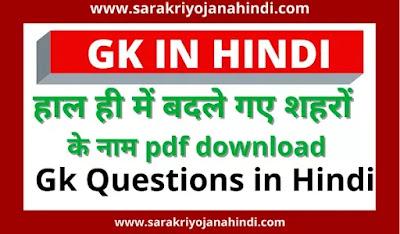 Gk in Hindi Samanya Gyan