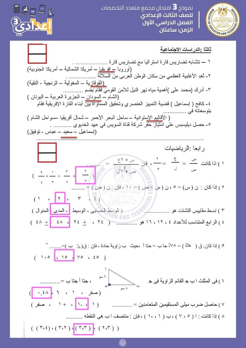 اجابات نماذج الوزارة للامتحان المجمع للصف الثالث الاعدادي نصف العام 2021 8