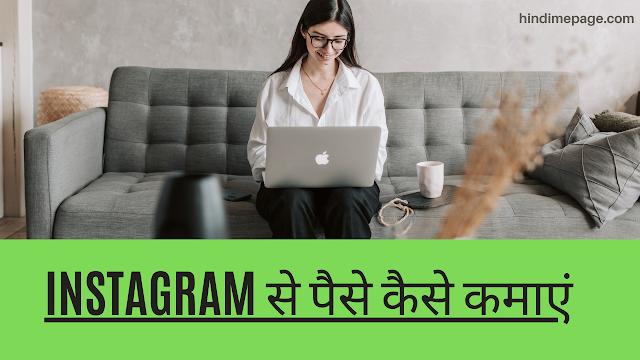 Instagram से पैसे कैसे कमाएं ll Hindi Me Page