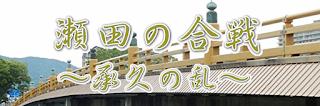 瀬田の合戦〜承久の乱〜