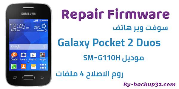 سوفت وير هاتف Galaxy Pocket 2 Duos موديل SM-G110H روم الاصلاح 4 ملفات تحميل مباشر