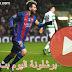 برشلونة اليوم بث مباشر HD على قناة BEIN SPORTS مجانا!