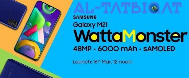 سامسونج تحدد موعد الإعلان عن Galaxy M21